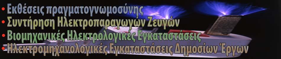 ergoilectriki1