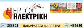 ergoilectriki_logo